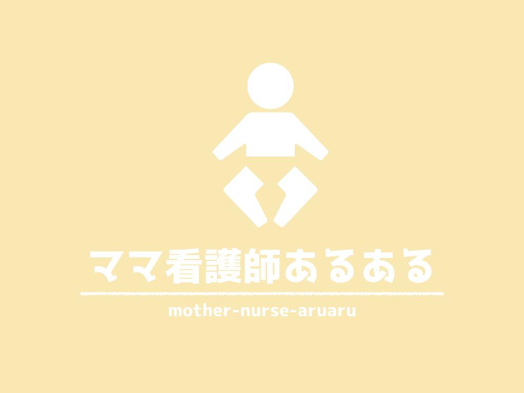 ママ看護師あるある