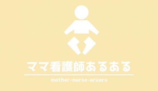 【ママ看護師あるある】母として看護師として、自分の時間は何処へやら