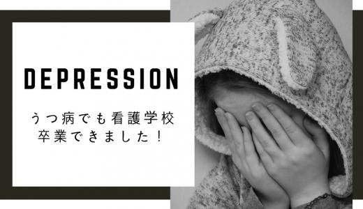 【うつ病でも看護学校卒業できた!】学生時代の体験談とたった1つの解決策