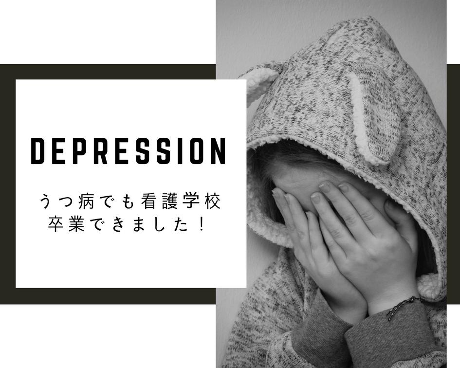 看護学校,うつ病
