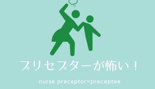 【1年目看護師】プリセプターが怖い!緊張でガチガチの毎日が激変する解決策