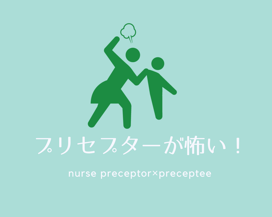 看護師,プリセプター,怖い