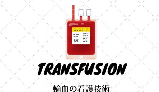 【輸血の看護技術】PCはなぜ揺らす?1単位何ml?答える事できますか?