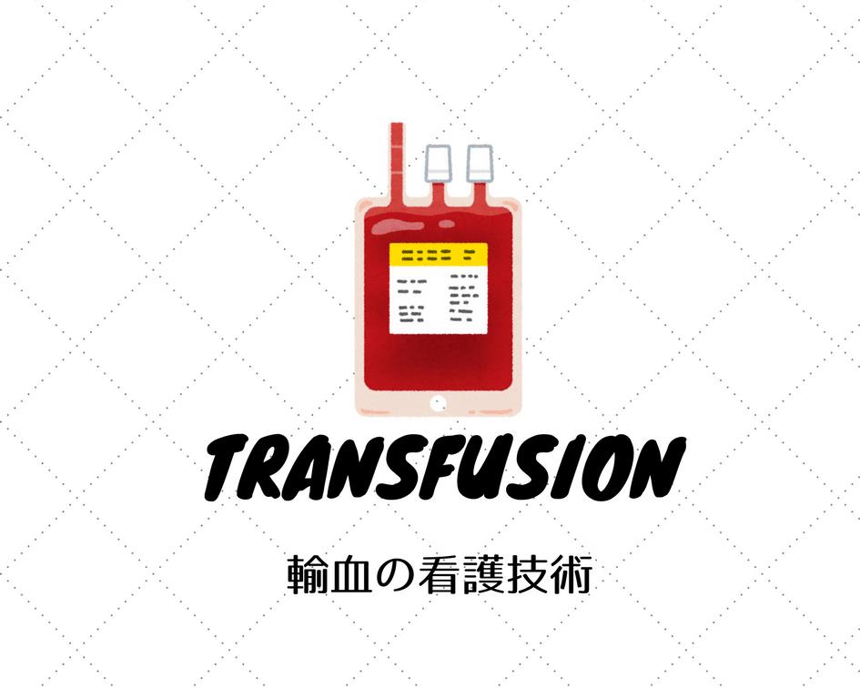 輸血,看護技術