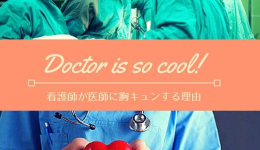 医者ってかっこよすぎ!看護師が語るキュンキュンポイント6つ