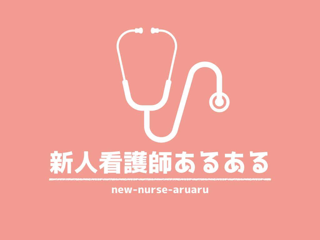 新人看護師あるある