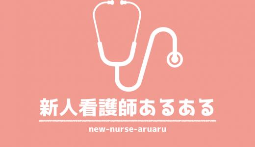 【新人看護師あるある】先輩怖い!しんどい!で毎日必死