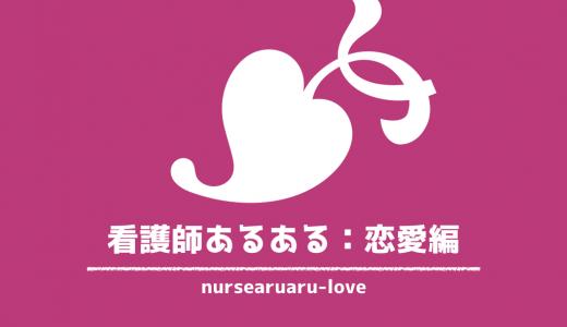 【看護師あるある恋愛編】看護師の理解されない恋愛事情とは!?