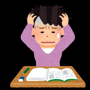 勉強,焦り