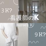 看護師,3K,9K