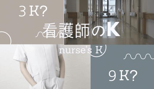 看護師は3K?9K?いやそれ以上!病棟看護師が語る裏事情