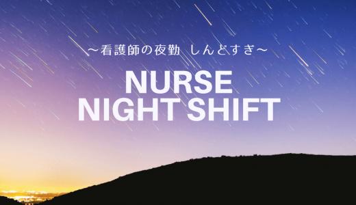 【看護師は夜勤がつらすぎる!】辞めたい気持ちを10倍楽にする解決策