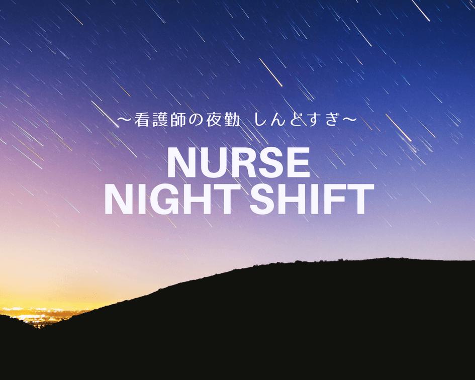 看護師,夜勤,つらい