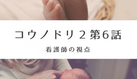 【コウノドリ2】第6話看護師の視点で見る医療ドラマ(ネタバレ)