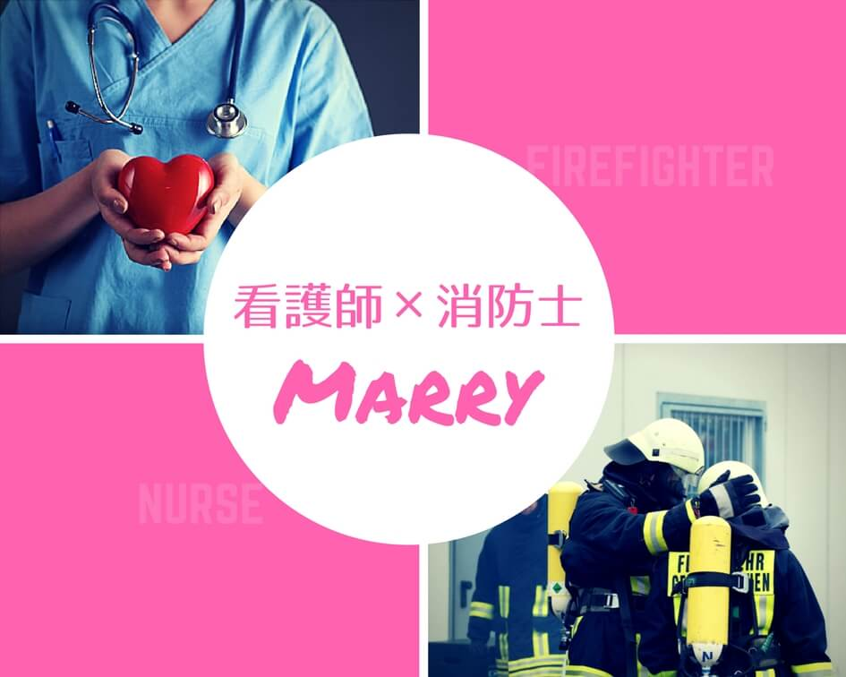 看護師,消防士,結婚