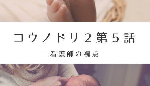 【コウノドリ2】第5話 看護師の視点で見る医療ドラマ(ネタバレ)