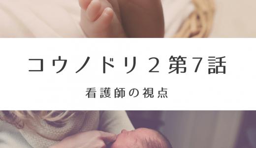 【コウノドリ2】第7話看護師の視点で見る感想(ネタバレ)