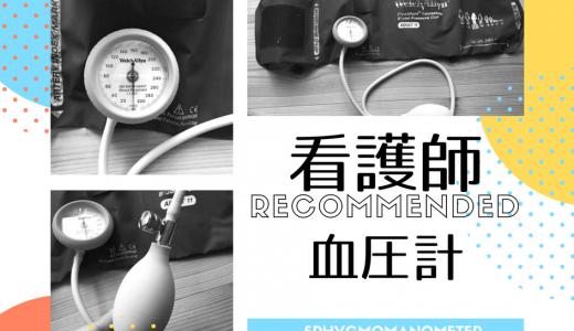 現役看護師がおすすめする【アネロイド血圧計】で仕事効率10倍アップ!