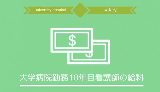 【大学病院看護師の手取り給料どのくらい?】10年目看護師が赤裸々に公開します
