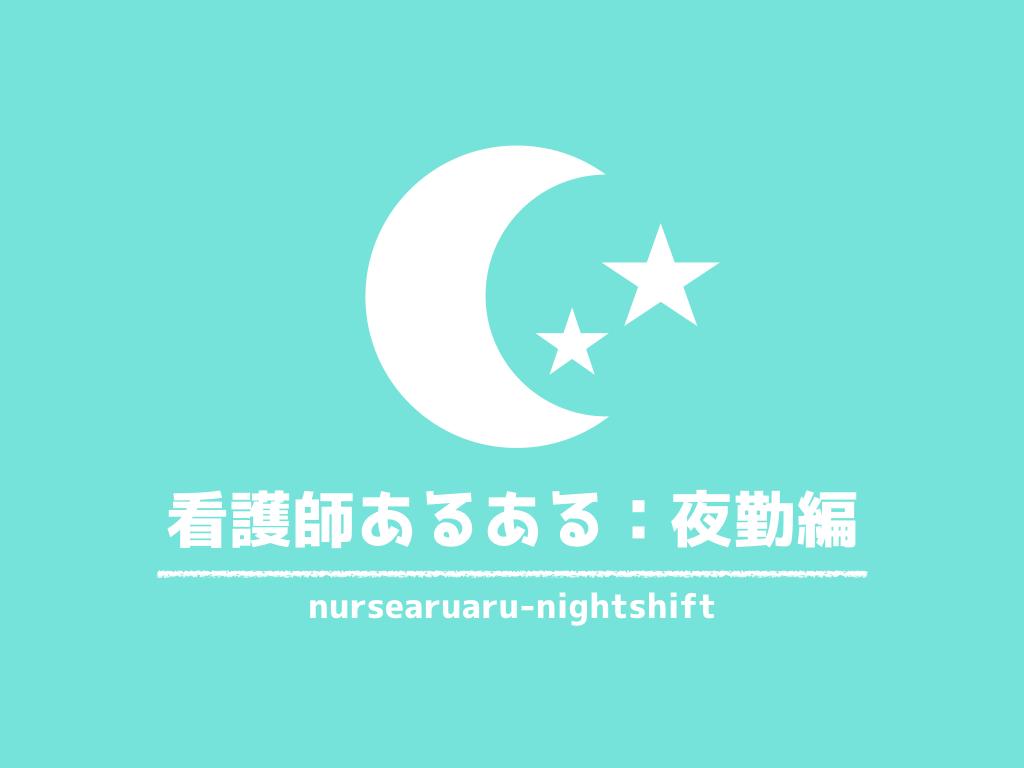 看護師あるある夜勤編