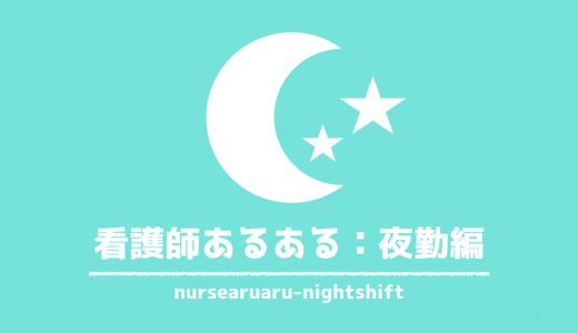 【看護師あるある夜勤編】つらいこともネタにして夜勤を乗り切ろう!