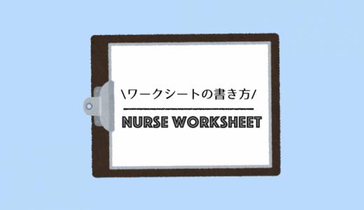 【看護師】ワークシートの書き方と業務調整の6つのステップ