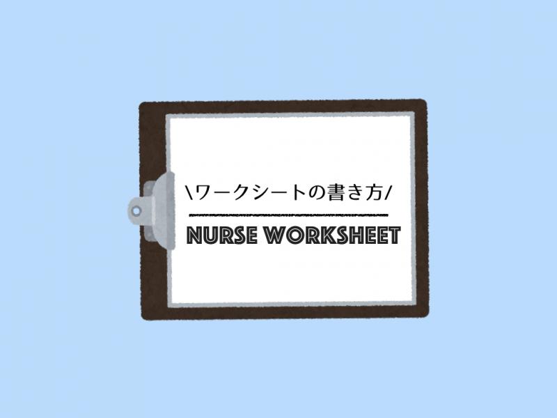 看護師,ワークシート