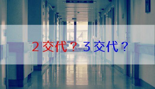 【看護師の夜勤 2交替が楽!】体調不良がなくなりました!
