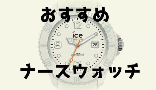 【おすすめのナースウォッチ・腕時計】現役看護師が徹底検証!