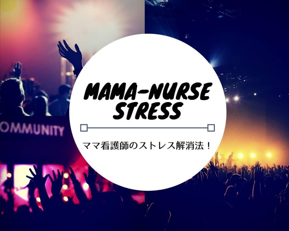 看護師,ストレス解消