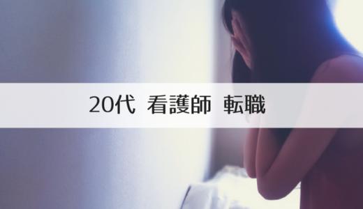 【20代後半看護師】辞めたい!つらい!時に読む転職体験談!後悔ない未来を手に入れよう!