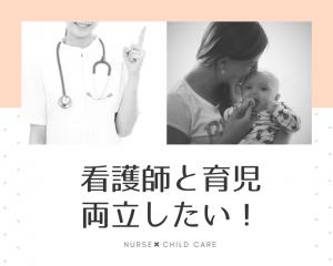 看護師,子育て