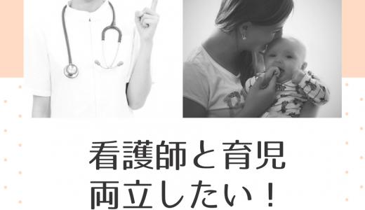 【看護師】子育て中にぴったりな働き方6選『ママ大好き!』って言われたい!