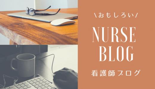 看護師ブログは面白い!書くだけで気持ちがぐっと楽になる おすすめストレス解消法!
