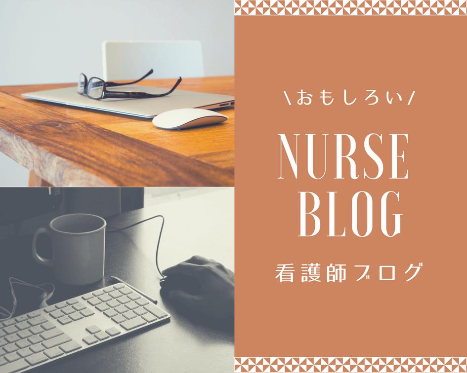 看護師ブログ,おもしろい