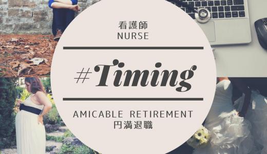 【看護師辞めるタイミング】これであなたも円満退職!ベストの時期を徹底分析!