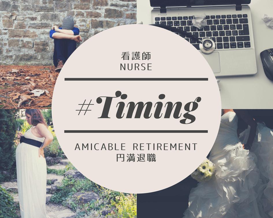 看護師,辞める,タイミング