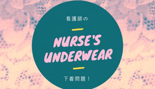 【看護師の下着】透けてない?見えてない!?おすすめ下着でトラブルを一挙解決!