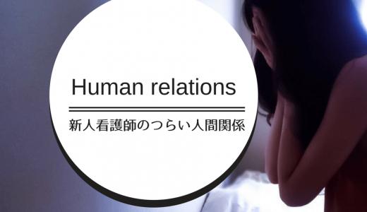 【新人看護師】人間関係が超しんどい!辛い現状を180度変える解決策
