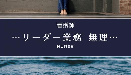 【看護師】リーダーできない!けど辞めなくてもいい5つの解決策!