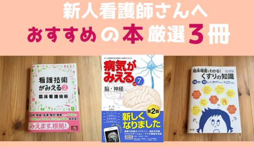 【新人看護師さんへ】おすすめの本厳選3冊!現役看護師推奨!