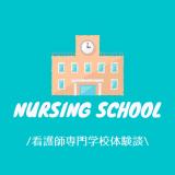 看護専門学校,口コミ,体験談
