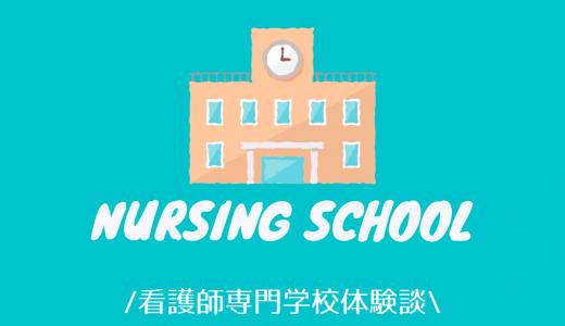 【看護専門学校:体験談】厳しくて忙しい!けど意外と楽しい!