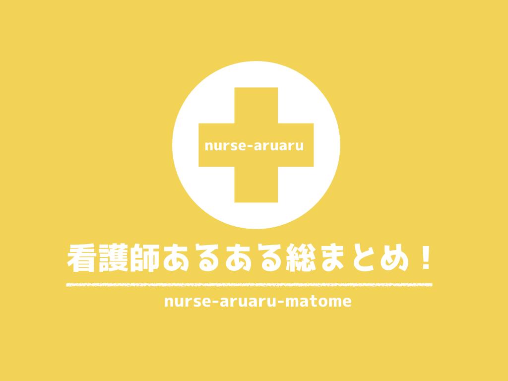 看護師あるある総まとめ