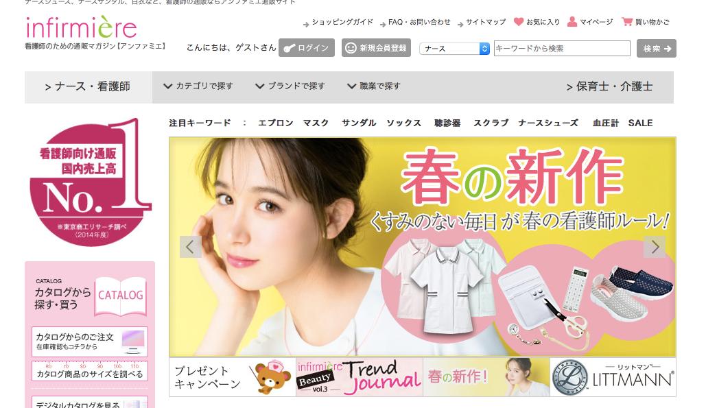 アンファミエ(看護師専門通販サイト)公式サイトのトップ画像