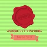 看護師,おすすめ,印鑑