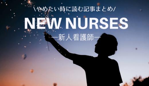 【看護師辞めたい新人さんへ】つらい!苦しい!時に読む記事総まとめ!