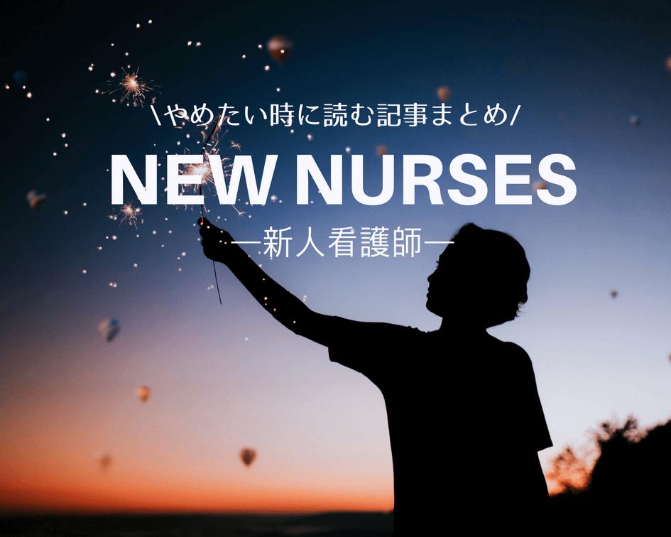 新人看護師,辞めたい