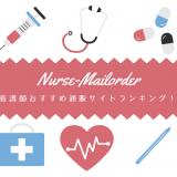 看護師,通販サイト,ランキング