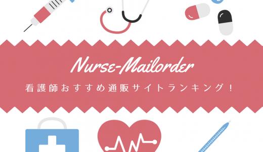 【看護師おすすめの通販サイトランキング!】現役看護師が実際に利用しました!